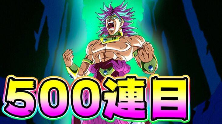 【ドッカンバトル】318ガチャでブロリー狙って500連【Dragon Ball Z Dokkan Battle】