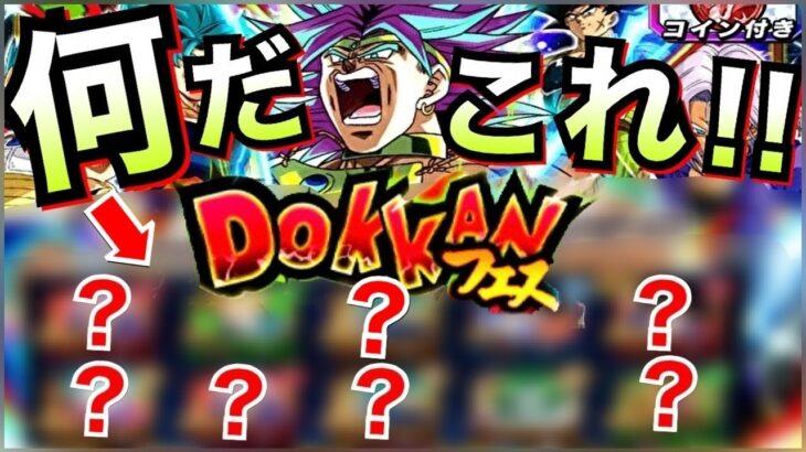 【ドッカンバトル】『確率バグった!!』318の日ブロリー狙いでガシャしたらとんでもねーじゃねーか!!【Dragon Ball Z Dokkan Battle】【地球育ちのげるし】