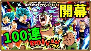 【ドッカンバトル 3661】318フェス来た!!いきなり100連ぶん回す!!【ドッカンフェス Dokkan Battle】