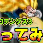 【ドッカンバトル】やっぱり馬鹿力!極限ゴテンクス3を使ってみた【Dragon Ball Z Dokkan Battle】