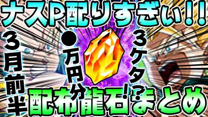 【ドッカンバトル】想像より多くて草。3月前半分の配布龍石がとんでもない事になってた!【Dragon Ball Z Dokkan Battle】【ソニオTV】