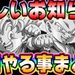 【ドッカンバトル】悲報!誰も望まない事態に…(泣)サイヤの日に向けて3月やる事まとめ!初心者向け解説【Dragon Ball Z Dokkan Battle】【ソニオTV】