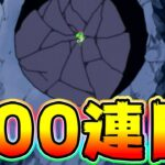 【ドッカンバトル】なにこのガチャ?ブロリーを狙って400連!【Dragon Ball Z Dokkan Battle】
