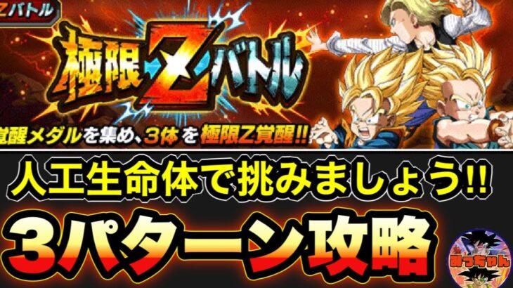 ︎【ドッカンバトル#526】極限Zバトル、コレが安定の3パターン【Dragon Ball Z Dokkan Battle】