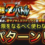 ︎【ドッカンバトル#532】極限 Zバトル 超サイヤ人3ゴテンクス攻略。コレが安定の3パターン 【Dragon Ball Z Dokkan Battle】
