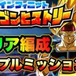 ︎【ドッカンバトル#543】インフィニットドラゴンヒストリーステージ13 トリプルミッションクリア編成【Dragon Ball Z Dokkan Battle】