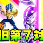 【ドッカンバトル】6周年新キャラ詰め込み第7宇宙VS旧第7宇宙でタイムアタック対決【Dragon Ball Z Dokkan Battle】
