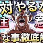 【ドッカンバトル】これやってない?注意が必要『絶対やってはいけない◯◯』徹底解説!!ドッカン6周年【Dragon Ball Z Dokkan Battle】【地球育ちのげるし】