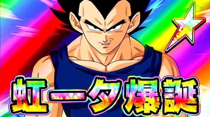 【ドッカンバトル】「お前がナンバー1だ」のベジータが虹ータになったよ!【Dragon Ball Z Dokkan Battle】