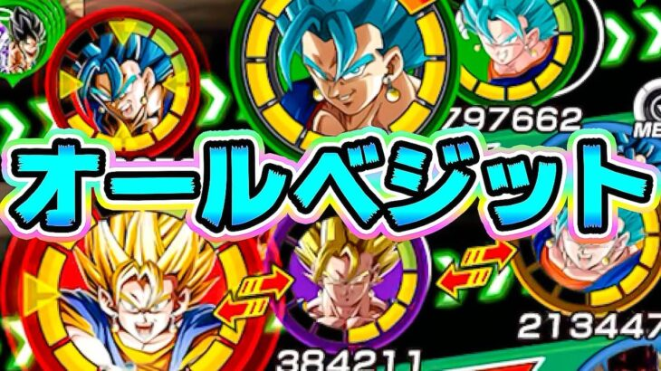 【ドッカンバトル】夢編成作り放題!!これが真のオールベジット!【Dragon Ball Z Dokkan Battle】