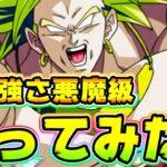 【ドッカンバトル】強すぎますって!岩盤ブロリーを使ってみた!【Dragon Ball Z Dokkan Battle】