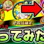 【ドッカンバトル】ドラヒス強敵サイヤ人初見 混血サポートのトランクスを使ってみた!【Dragon Ball Z Dokkan Battle】