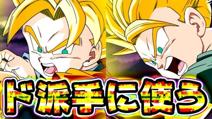 【ドッカンバトル】凸ったトランクス&悟天たちをド派手に使ってみた【Dragon Ball Z Dokkan Battle】
