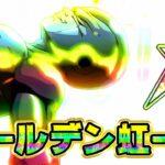 【ドッカンバトル】強くて可愛いゴールデン虹ーザ爆誕!【Dragon Ball Z Dokkan Battle】