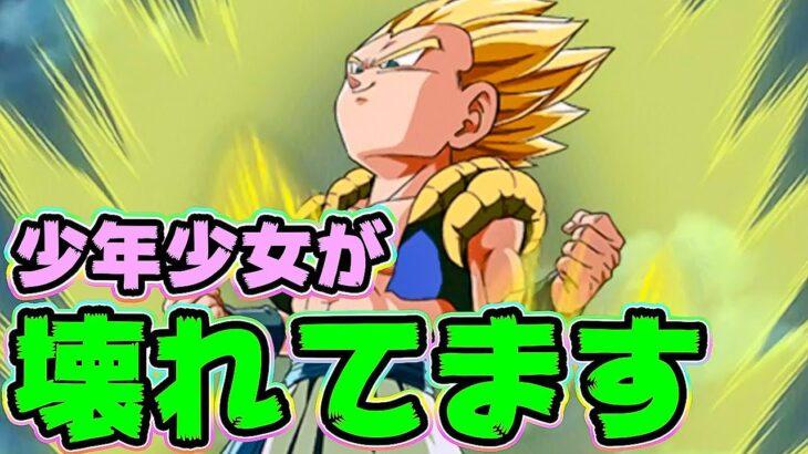 【ドッカンバトル】いきなり壊れた少年少女カテゴリで極限バトルロード【Dragon Ball Z Dokkan Battle】