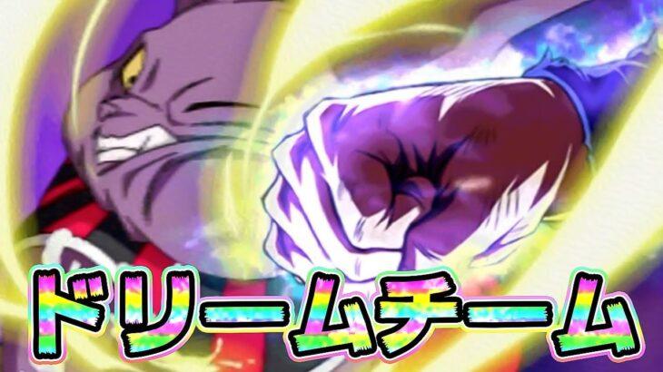 【ドッカンバトル】ドリームチームでシャンパと戦ってみた【Dragon Ball Z Dokkan Battle】
