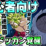 【ドッカンバトル】初心者向け!ブロリーの超激戦に初心者でも簡単に勝てる編成を紹介したい!【Dragon Ball Z Dokkan Battle】【ソニオTV】