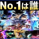 【ドッカンバトル】『最強LR』は誰??『2021年最新最強キャラ』ランキングTOP10!!ドッカン6周年最新版【Dragon Ball Z Dokkan Battle】【地球育ちのげるし】
