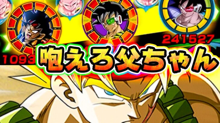 【ドッカンバトル】同名問題解消で一番救われたのはLRバーダック説【Dragon Ball Z Dokkan Battle】
