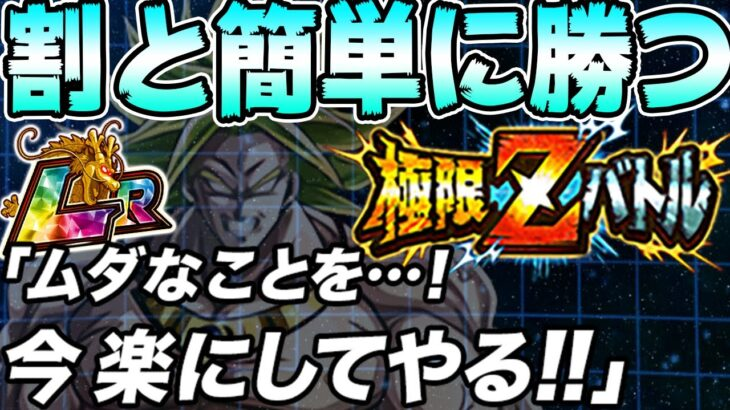 【🔴ドッカンバトル】LRブロリーの極限Zバトル!【Dragon Ball Z Dokkan Battle】【ソニオTV】
