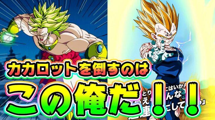 【ドッカンバトル】ブロリーVSベジータ 癒し添え【Dragon Ball Z Dokkan Battle】