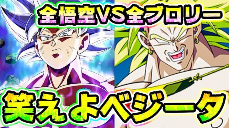 【ドッカンバトル】全カカロットVS全ブロリーステージはベジータさん家【Dragon Ball Z Dokkan Battle】