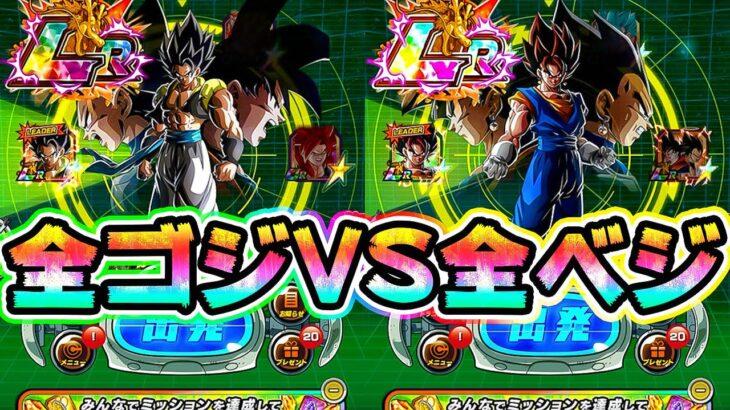 【ドッカンバトル】やっちゃいますか!全ゴジータVS全ベジット【Dragon Ball Z Dokkan Battle】