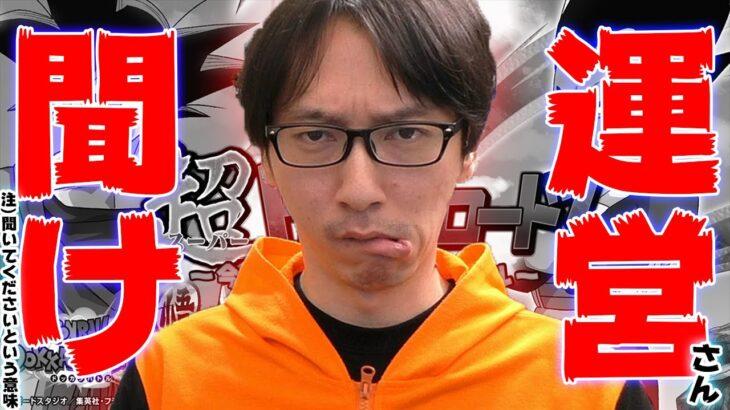 【ドッカンバトル】公式の超ドッカンロードに言いたい【Dragon Ball Z Dokkan Battle】【ソニオTV】