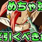 【ドッカンバトル1134】今回のガシャ、俺ならこうします【DRAGONBALL Z Dokkan Battle】