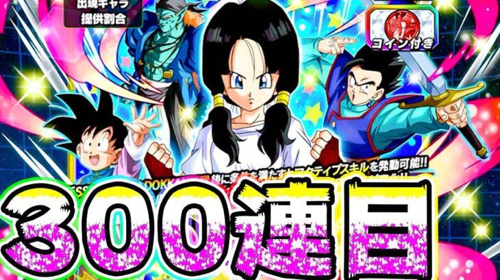 【ドッカンバトル】追加200連ガチャ ビーデルフェス計300連目【Dragon Ball Z Dokkan Battle】