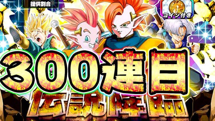 【ドッカンバトル】追加200連ガチャでLRタピオンを狙う伝説降臨【Dragon Ball Z Dokkan Battle】