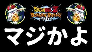 【ドッカンバトル 3732】こいつはひでぇ…【Dokkan Battle】