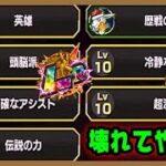 【ドッカンバトル 3738】やべ。強くなりすぎた。【Dokkan Battle】