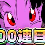 【ドッカンバトル】デービル狙ってかれこれ500連【Dragon Ball Z Dokkan Battle】