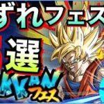 【ドッカンバトル】フェス限『今は絶対に引きたくない』キャラ5選。2021年4月版【Dragon Ball Z Dokkan Battle】【地球育ちのげるし】