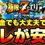 ︎【ドッカンバトル#560】極限Zエリア 無課金でも大丈夫!コレが安定攻略パーティー【Dragon Ball Z Dokkan Battle】