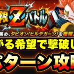 ︎【ドッカンバトル#567】極限 Zバトル タピオン(ヒルデガーン)を攻略する安定3パターンのやり方【Dragon Ball Z Dokkan Battle】