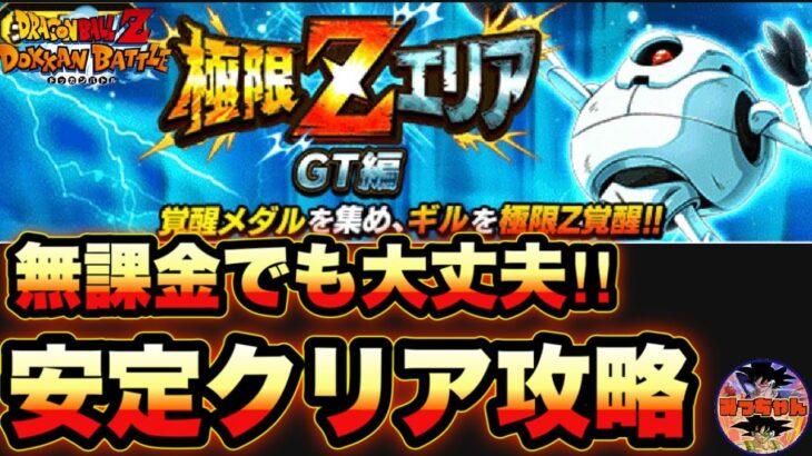 ︎【ドッカンバトル#607】無課金でも大丈夫!極限Zエリア ギルの攻略【Dragon Ball Z Dokkan Battle】