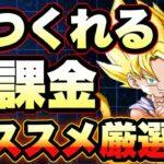 ︎【ドッカンバトル#610】初心者様オススメ!今作れる無課金キャラの作成について【Dragon Ball Z Dokkan Battle】