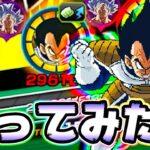 【ドッカンバトル】極限したDOKKAN武闘伝ベジータを使ってみた【Dragon Ball Z Dokkan Battle】