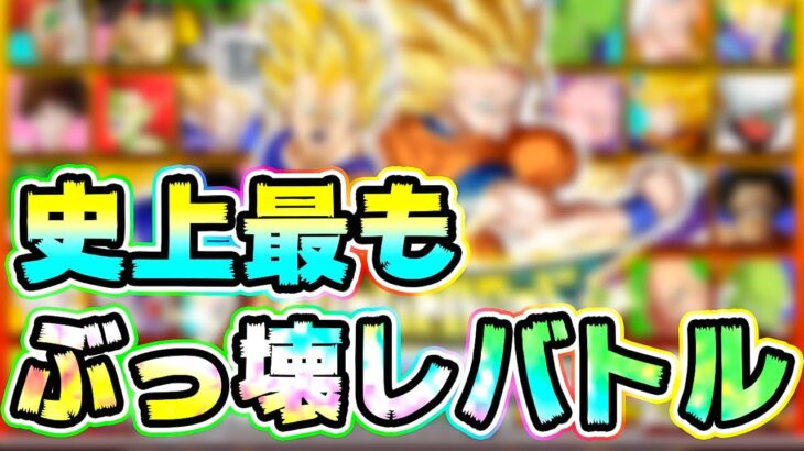 【ドッカンバトル】無慈悲!最高に気持ちーぶっ壊しがここにはある【Dragon Ball Z Dokkan Battle】