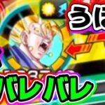 【ドッカンバトル】バトルロードなら最強クラス⁉極限ベジットでポタラロード【Dragon Ball Z Dokkan Battle】