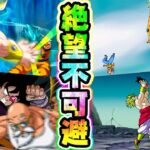【ドッカンバトル】最強のパワー系チームで破壊を楽しむ極限バトルロード【Dragon Ball Z Dokkan Battle】
