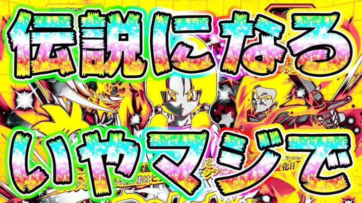【ドッカンバトル】このガチャ動画は伝説になります【Dragon Ball Z Dokkan Battle】