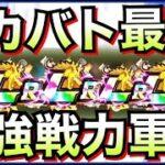 悲報。『最強だらけで困る!!』こんなの選べない!!【ドッカンバトル】【Dragon Ball Z Dokkan Battle】【地球育ちのげるし】