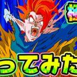 【ドッカンバトル】極限タピオンを使ってみた!巨大化って好きじゃあない【Dragon Ball Z Dokkan Battle】