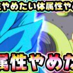 【ドッカンバトル】モスコ「もう体属性やめたい」【Dragon Ball Z Dokkan Battle】
