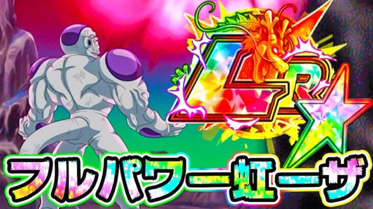 【ドッカンバトル】フルパワー虹ーザ爆誕!激ヤバカテゴリにインしてみた【Dragon Ball Z Dokkan Battle】