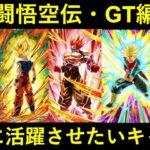 【ドッカンバトル】GT熱闘悟空伝で久々に活躍させてあげたいキャラクター達の話