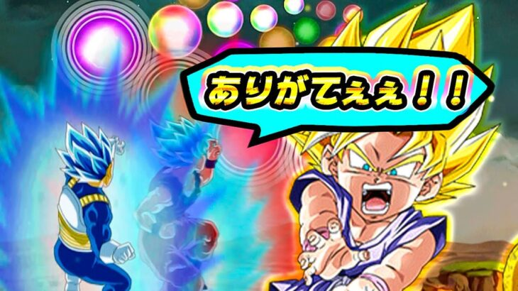 【ドッカンバトル】ブルーコンビのお供に新キャラ悟空GT【Dragon Ball Z Dokkan Battle】